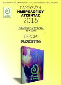 Παρουσίαση ημερολογίου 2018